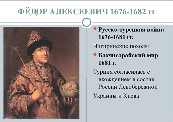 1676–1681-русско-турецкая война гг