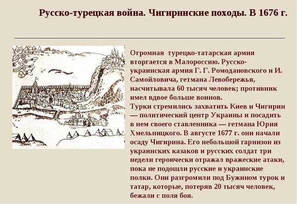 1676-Чигирин