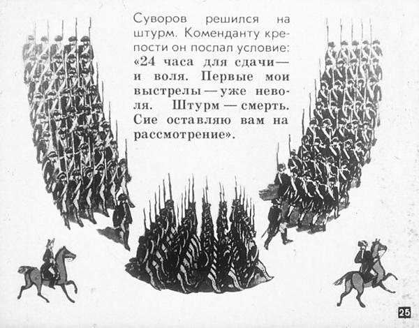 1790-ультиматум Измаилу
