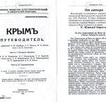 Археологические раскопки французских интервентов в Крыму в годы Крымской войны 1853-1856 годов