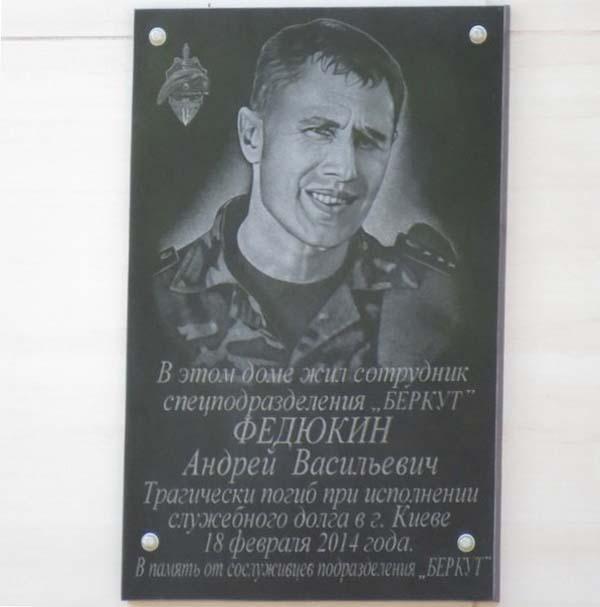 Андрея федюкина-pamyat-pogibshego-na-maydane-berkutovca_1