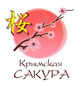 крым-сакура