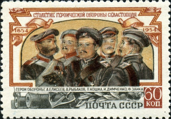 пётр кошка-Stamp_of_USSR_1791