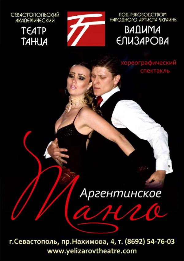 1-argentine_tango_full