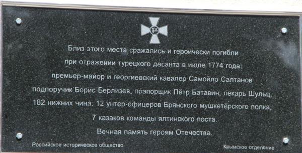 1774-подвиг брянский мушкетёров