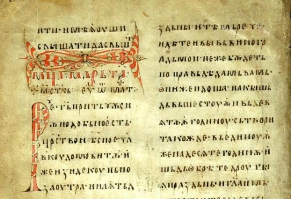 Реймсское Евангелие -