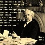 Марк Твен: «Америка многим обязана России…»