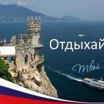 Десятка популярных курортов Крыма и Кубани