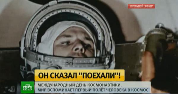 гагарин-космос