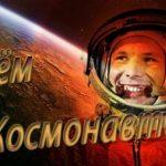 Жива память о подвиге Юрия Гагарина