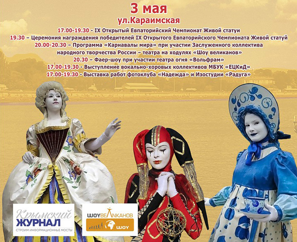 2-3 мая-ЖИВОЙ-СТАТУИ-афиша-програм