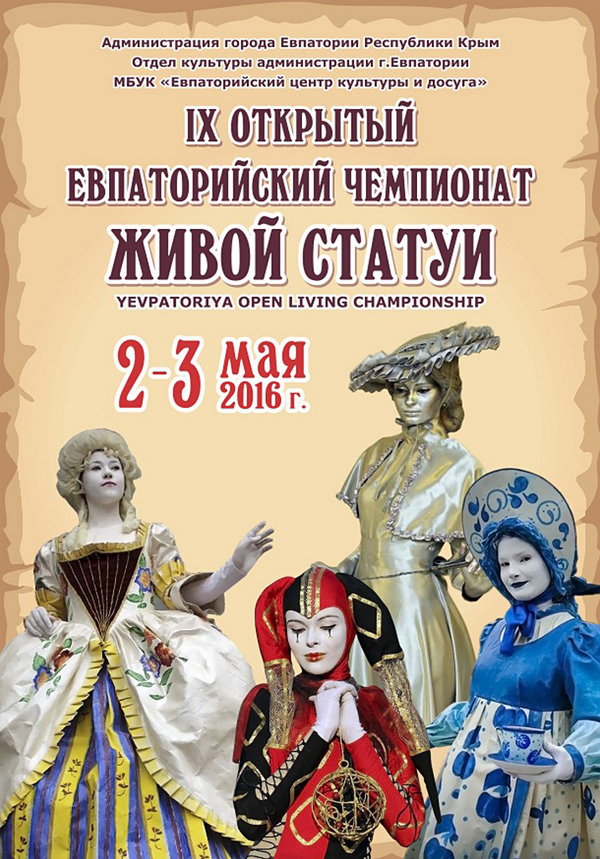 2-3 мая- ЧЕМПИОНАТ-ЖИВОЙ-СТАТУИ-афиша
