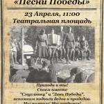«Песни Победы» – на Театральной площади