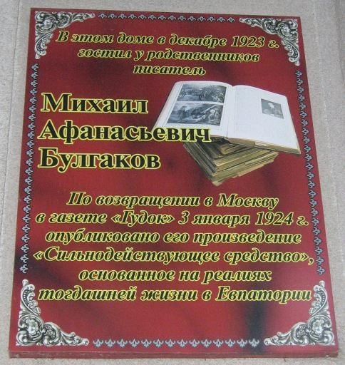 дом-Мемориальная доска