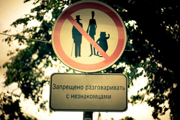запрещено разговаривать
