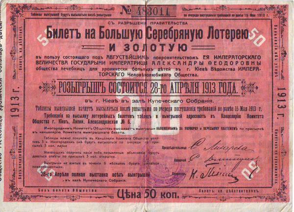 1913-лотерея