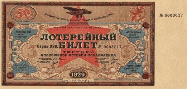 1929-лотерея