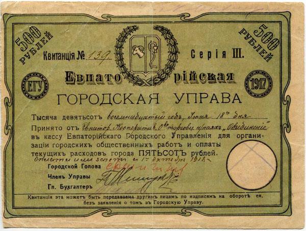 500 руб. на благотв. 1918