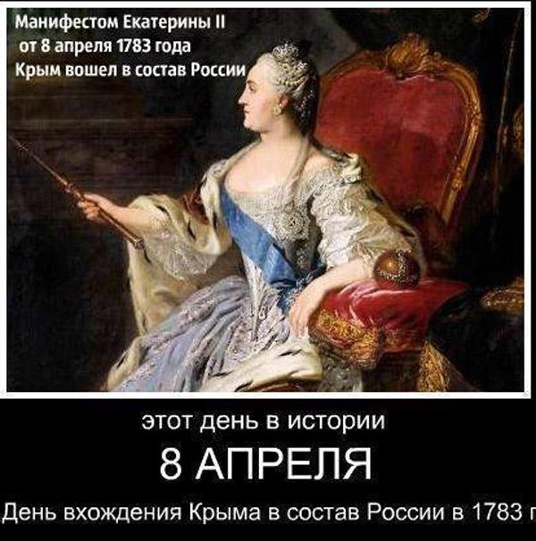 8 апреля 1783
