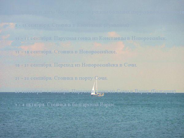 море-парус