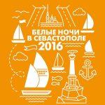 Фестиваль «Белые ночи в Севастополе»