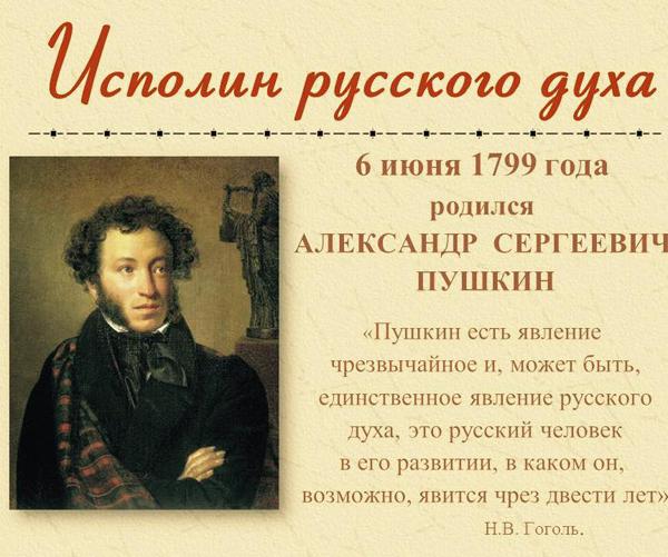 6 июня 1799