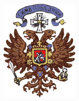 Герб Российского государства - проект Ильина