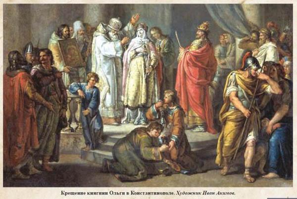 княгиня ольга-крещение_knjaginja_olga