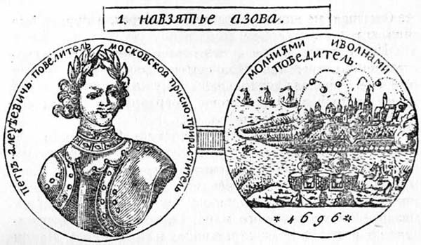 1696-медаль