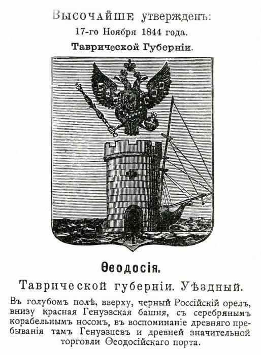 1844-герб феодосии