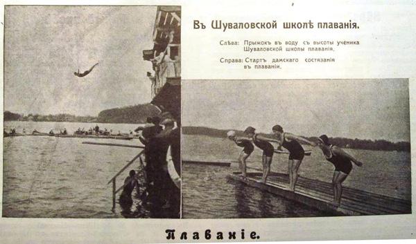 1-шуваловская шк.Бассейн Москва.