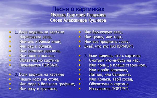 1-Muzyka-Grigorija-Gladkova-Slova-Aleksandra-Kushnera