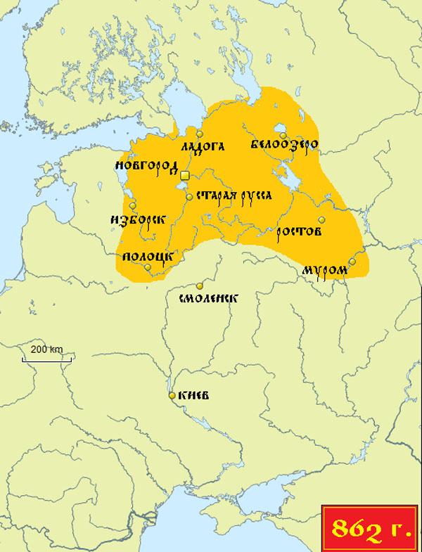 862-рожд. др.Руси