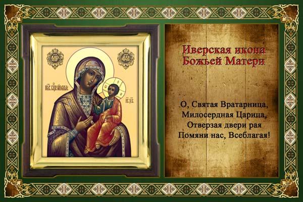 iverskaya-ikona-bogomateri