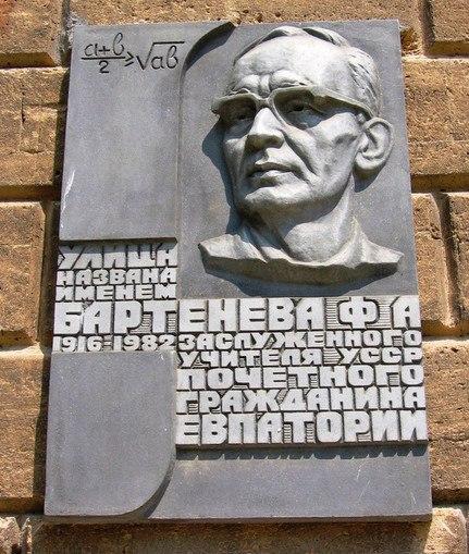 24-sentyabrya-fedoru-aleksandrovichu-bartenevu100-let