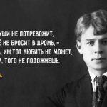Избранницы Сергея Есенина.