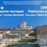 Фотовыставка в Бухаресте «Крым. Культурное наследие»
