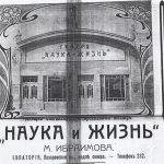 Театр «Наука и жизнь» в Евпатории.