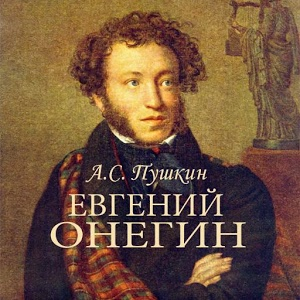 pushkin-onegin