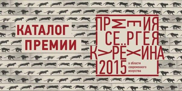 sergej-kuryoxin-premiya