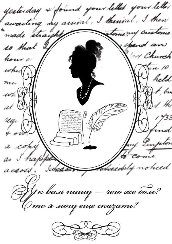 tatyan-i-pismo