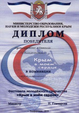 pobeditel-krym-v-serdce-moyom
