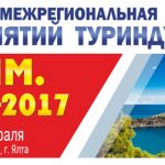 «Крым. Сезон-2017».