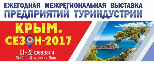 2017-выставка