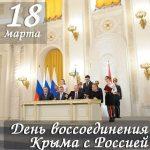 Три года Крым вместе с Россией