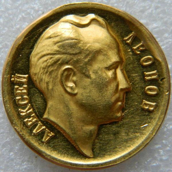18 марта 1965 года космонавт Алексей Леонов=