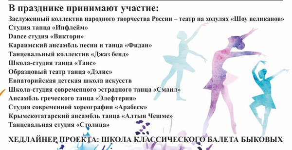 29-апреля-день танца