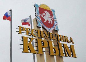 Кузбасс с деловым визитом посетит делегация Республики Крым