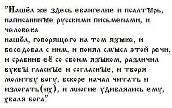 01-Житие_КонстантинаКирилла_философа_о_русских_письменах_Паннонские-жития