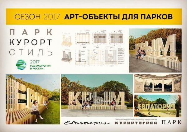 01-проект-курортоград